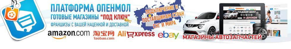 Опенмол - как создать интернет магазин бесплатно | Дропшиппинг платформа | Как стать посредником Таобао, Ебей, Амазон, Алиекспресс