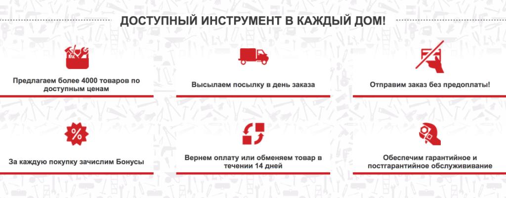 instrument-i-oborudovanie-intertool-kupit-optom-i-v-roznicu-v-kieve-xarkove-i-v-ukranie-2016-12-23-17-02-05